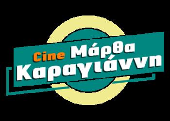 cinema_karagianni2