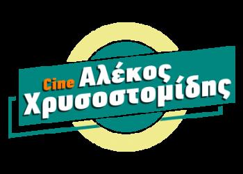 cinema_xrysostomidis2